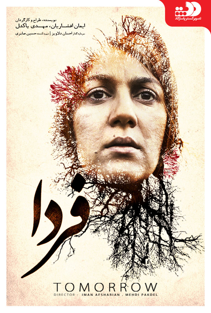 دانلود فیلم ایرانی فردا با لینک مستقیم