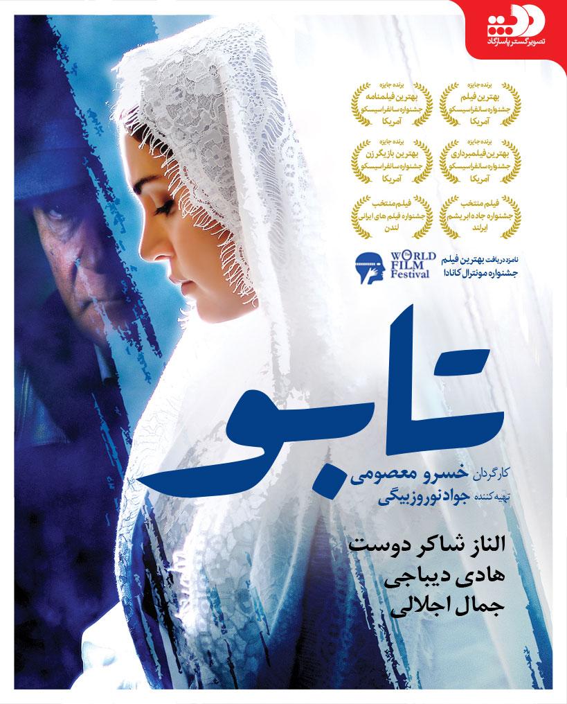 دانلود فیلم ایرانی تابو با حجم نیم بها