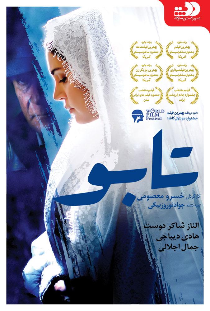 دانلود فیلم ایرانی تابو با لینک مستقیم
