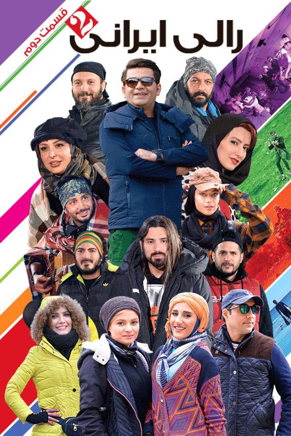 دانلود سریال رالی ایرانی 2 قسمت دوم