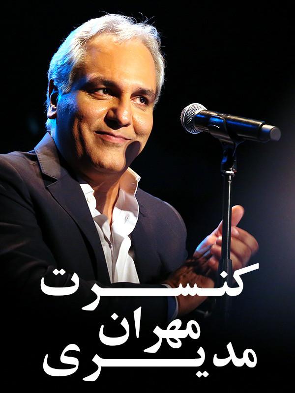 دانلود کنسرت موسیقی مهران مدیری