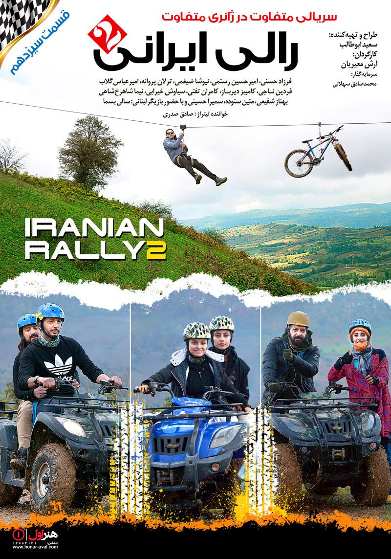 دانلود سریال رالی ایرانی 2 با لینک مستقیم