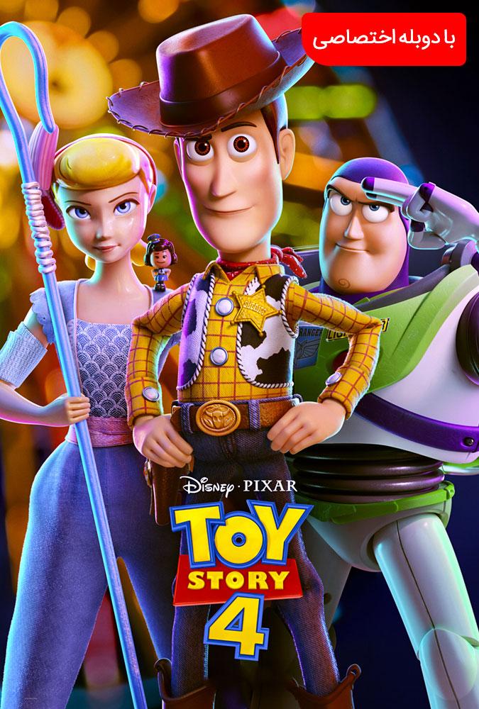 دانلود انیمیشن داستان اسباب بازی 4 | 4 Toy Story