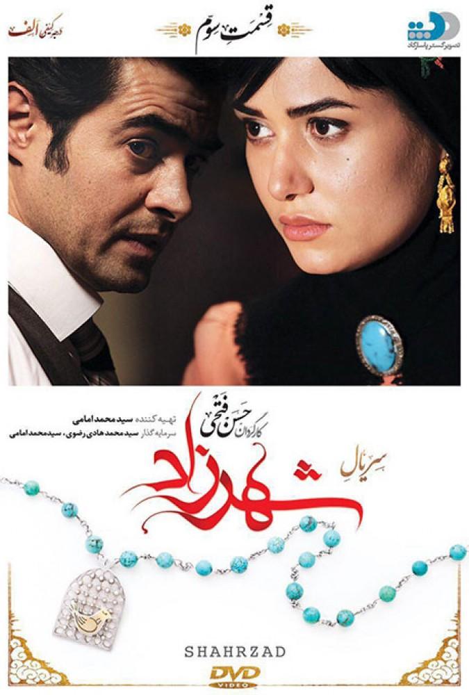 Shahrzad03-720.mp4