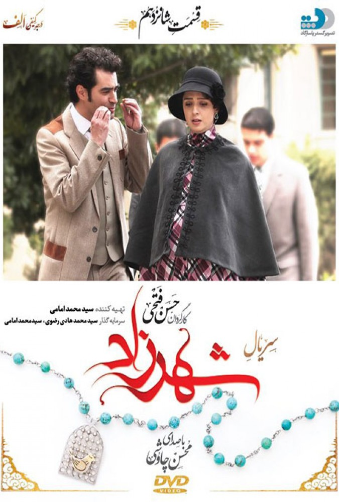 Shahrzad16-480.mp4