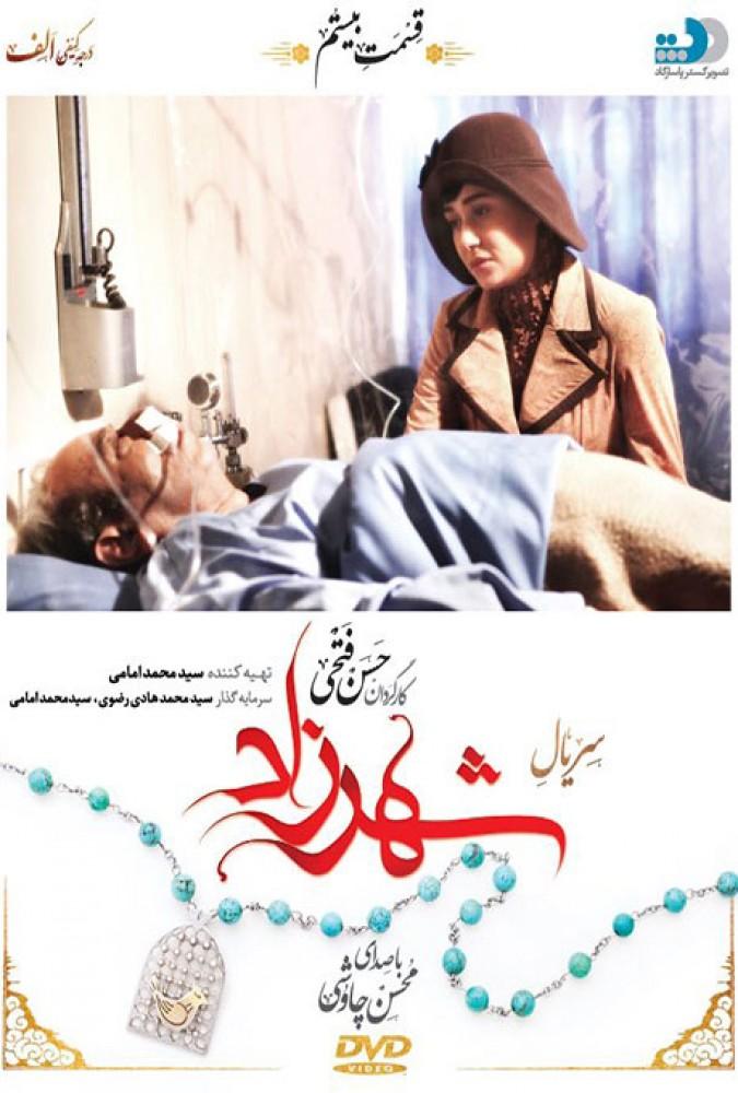 Shahrzad20-1080.mp4