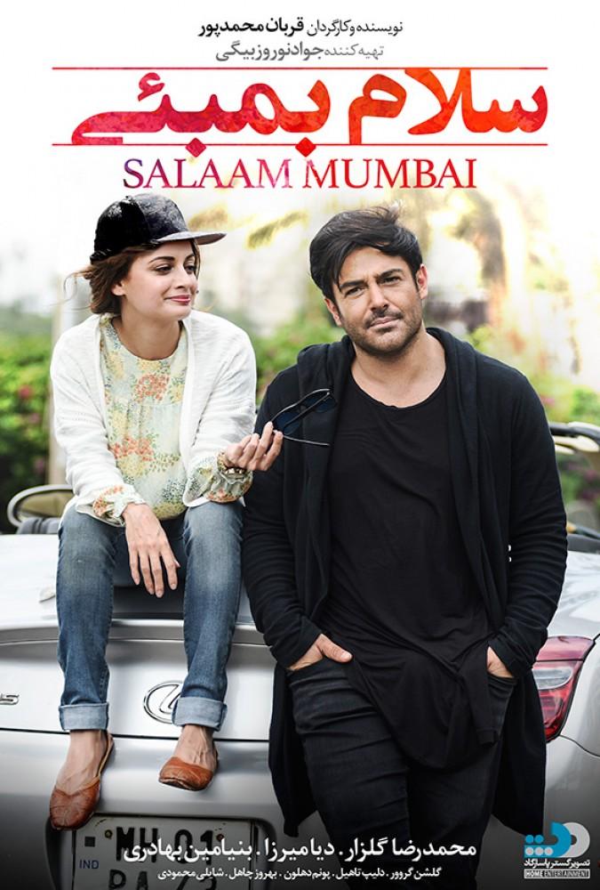 1052937 u6 - دانلود فیلم سلام بمبئی