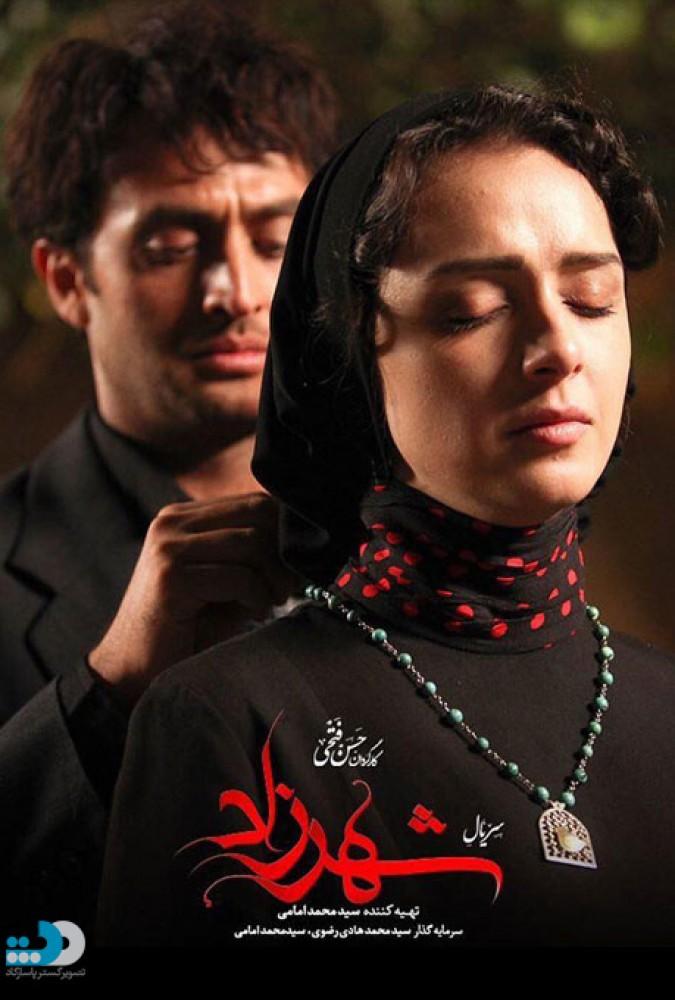 زیرنویس شهرزاد