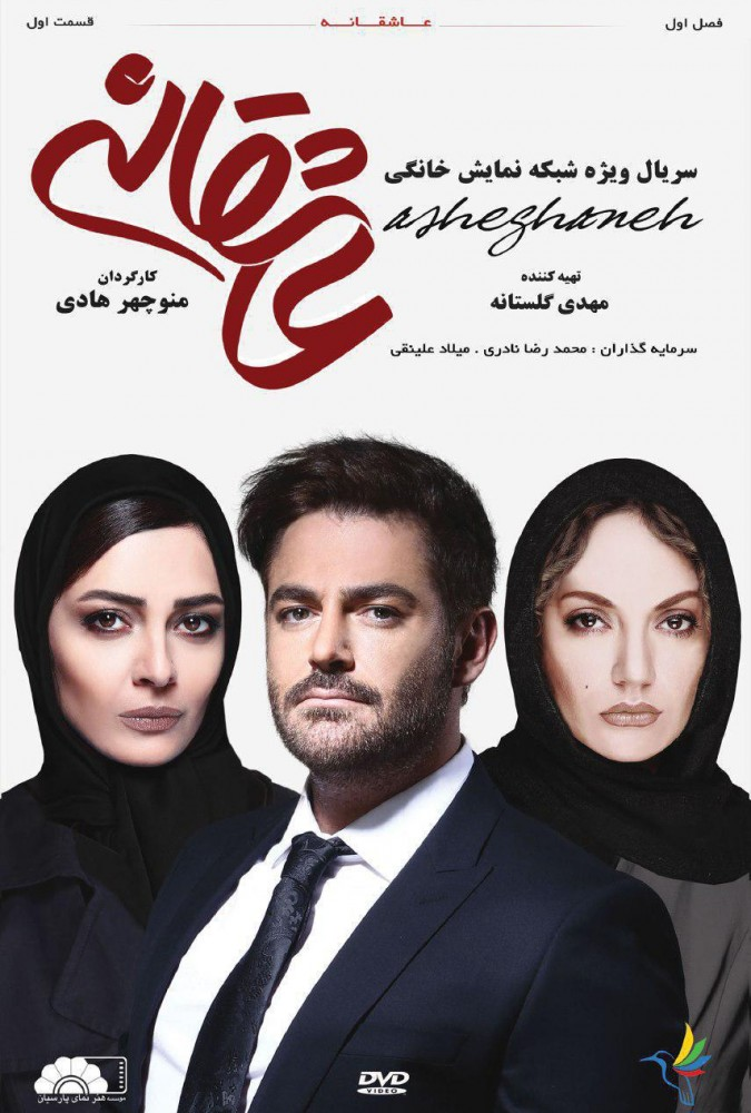 Asheghane S 01 E01-1080.mp4
