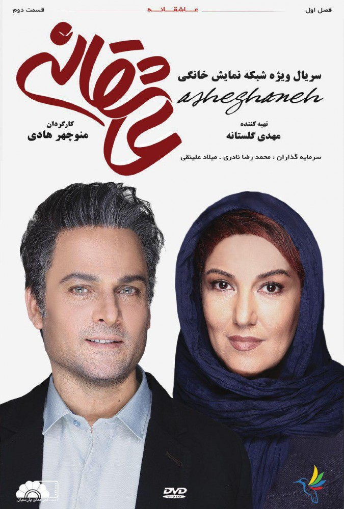 Asheghane S 01 E02-720.mp4