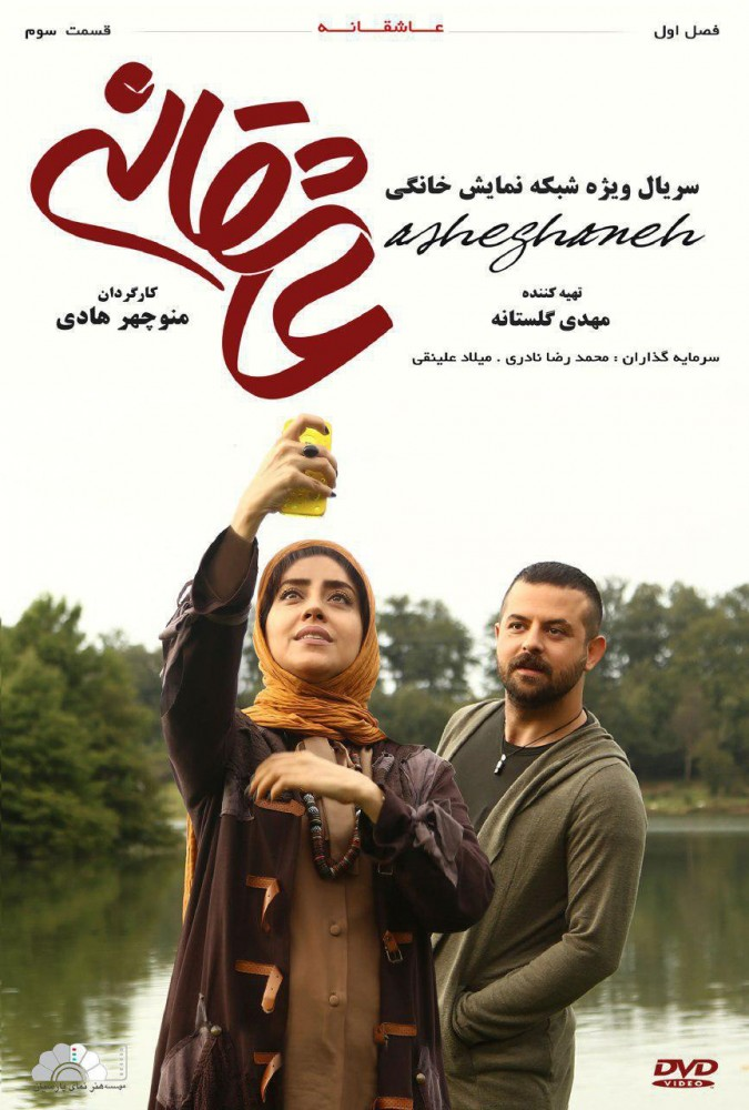 Asheghane S 01 E03-1080.mp4