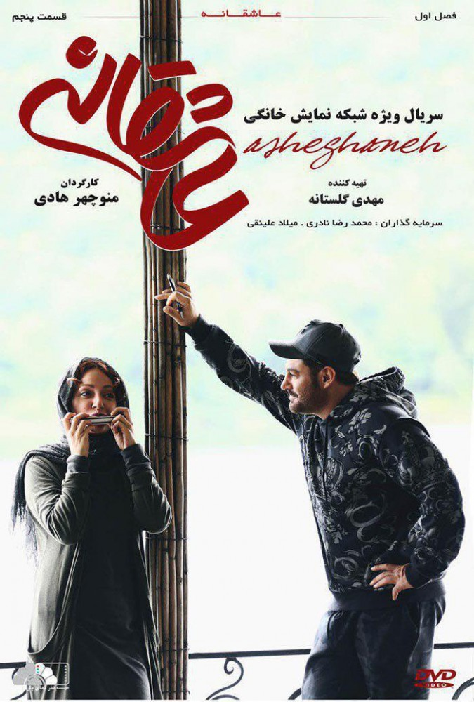 Asheghane S 01 E05-720.mp4