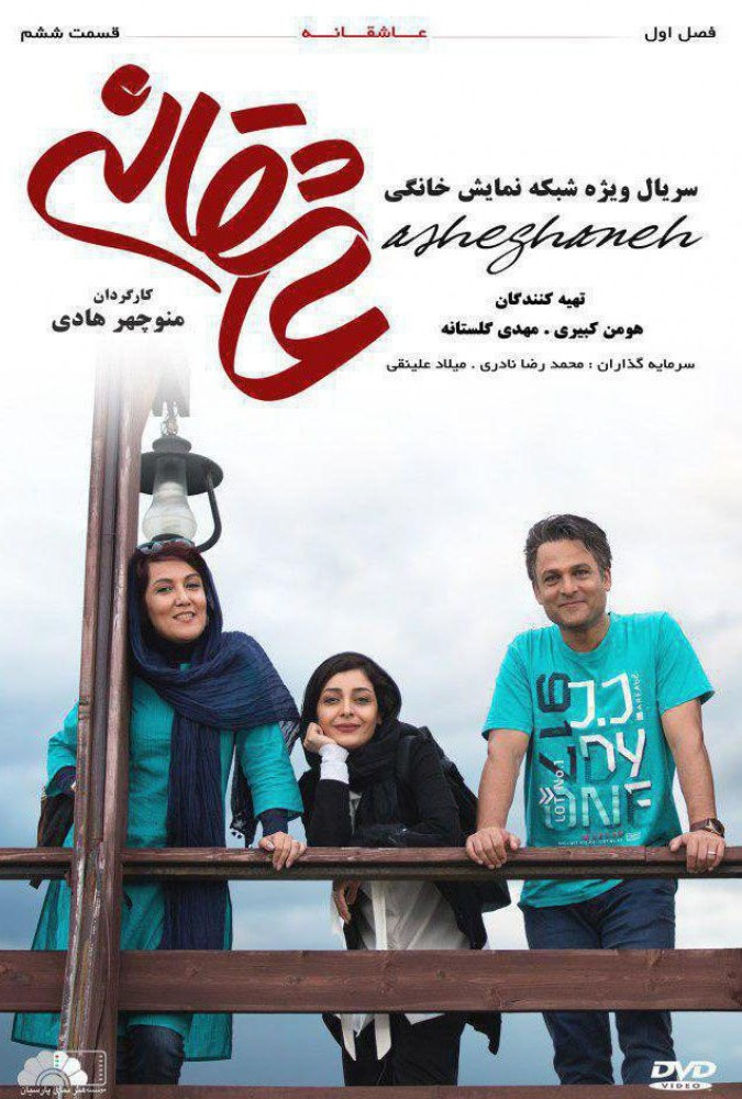 َAsheghane S 01 E06-1080.mp4