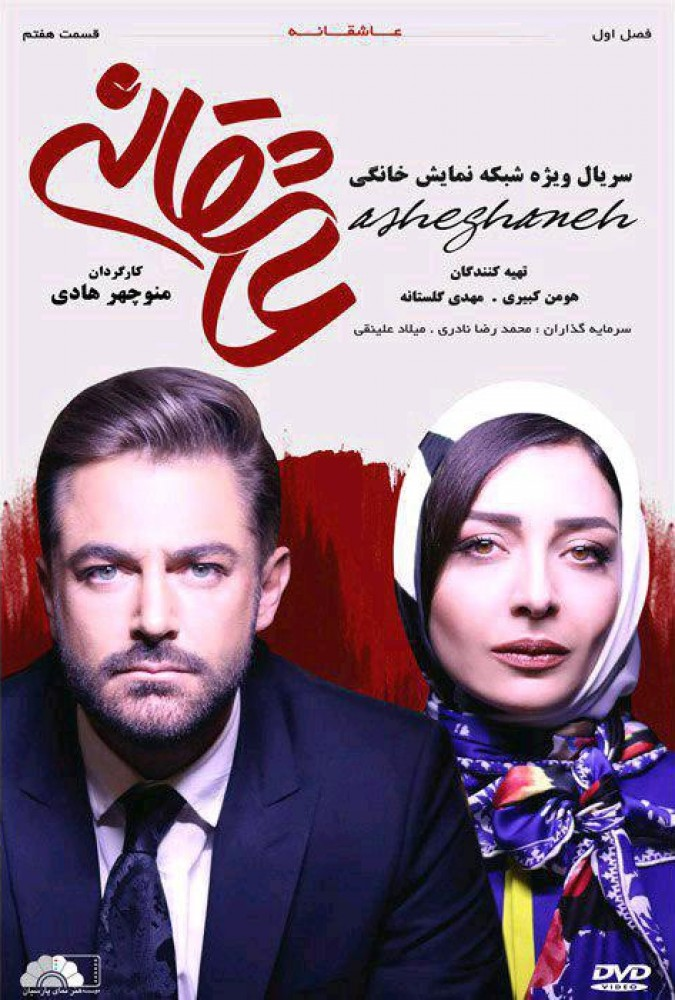 َAsheghane S 01 E07-720.mp4