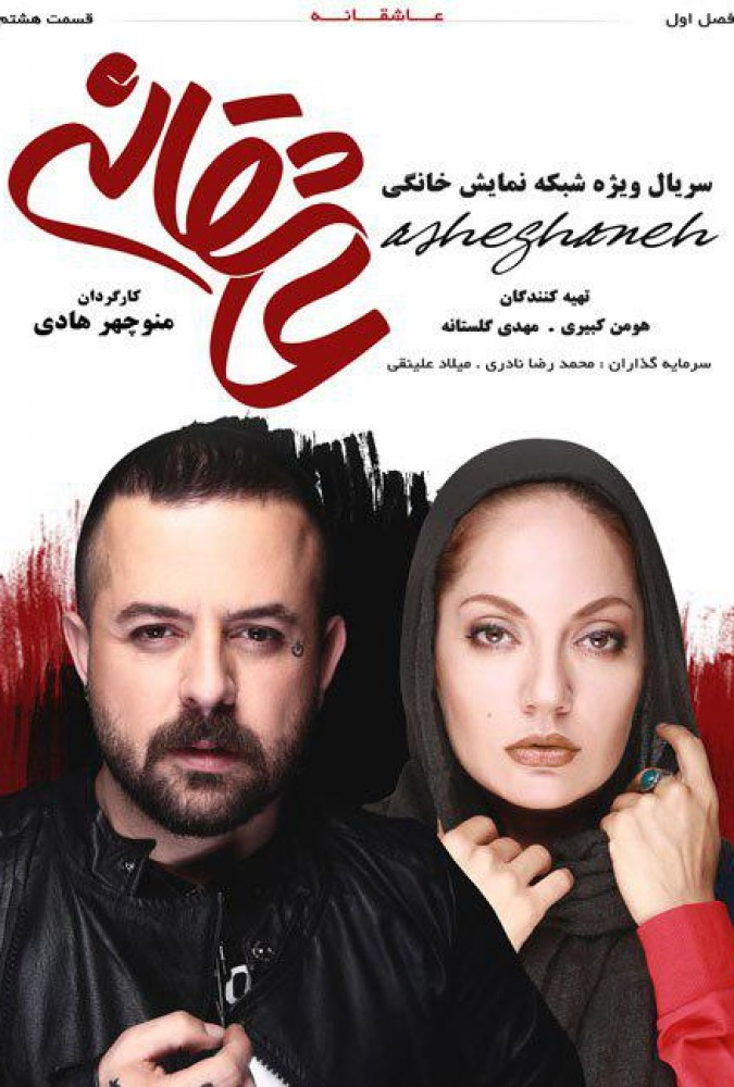 Asheghane S 01 E08-480.mp4