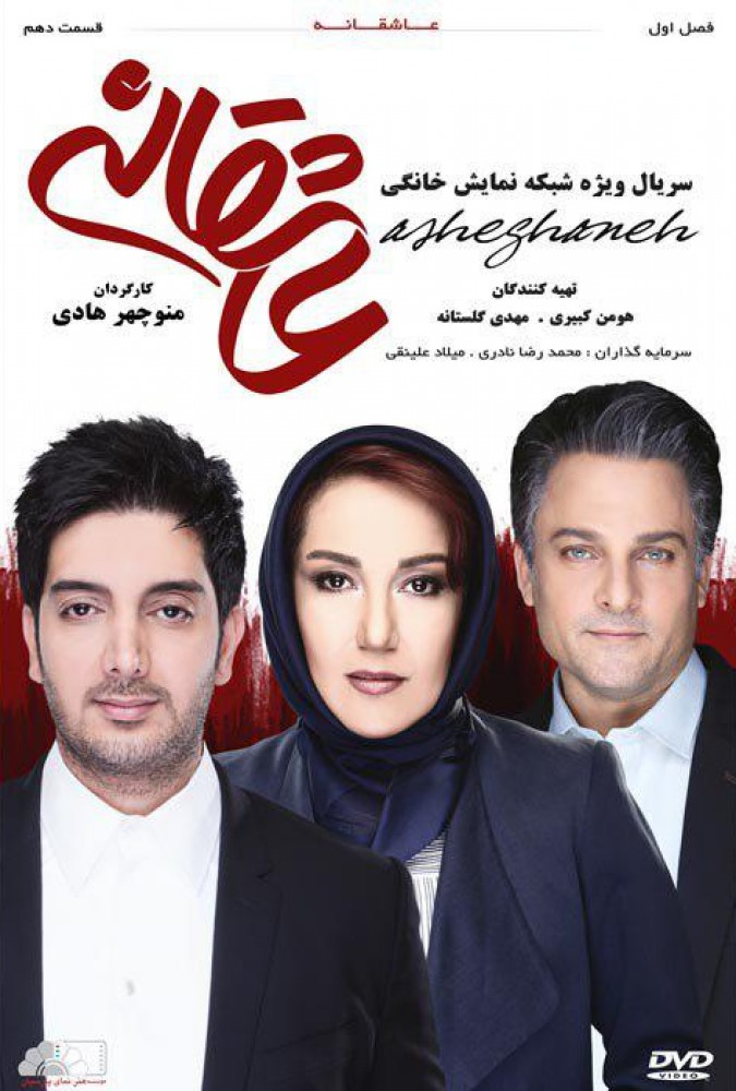 Asheghane S 01 E10-1080.mp4