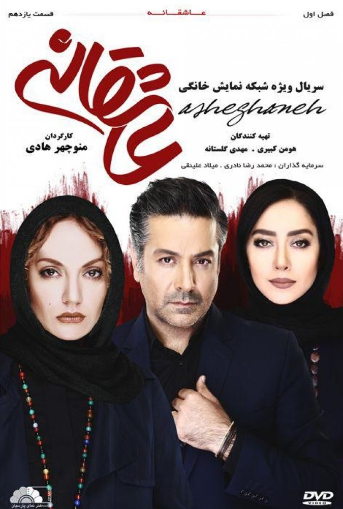 Asheghane S 01 E11-720.mp4