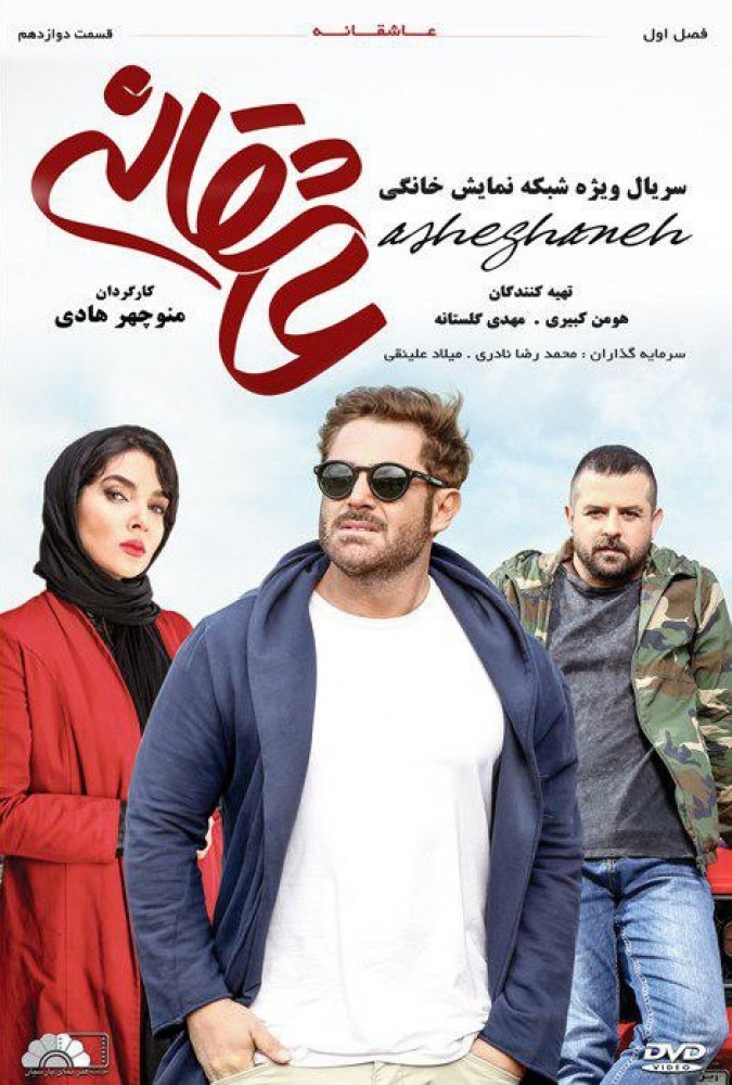 Asheghane S 01 E12-360.mp4