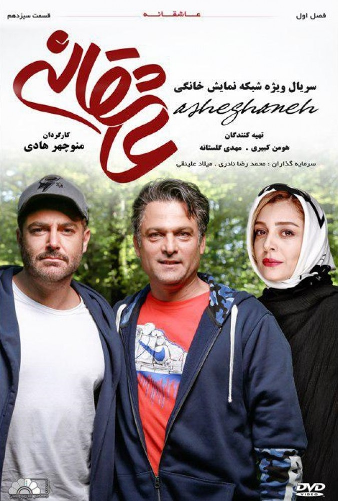 Asheghane S 01 E13-360.mp4