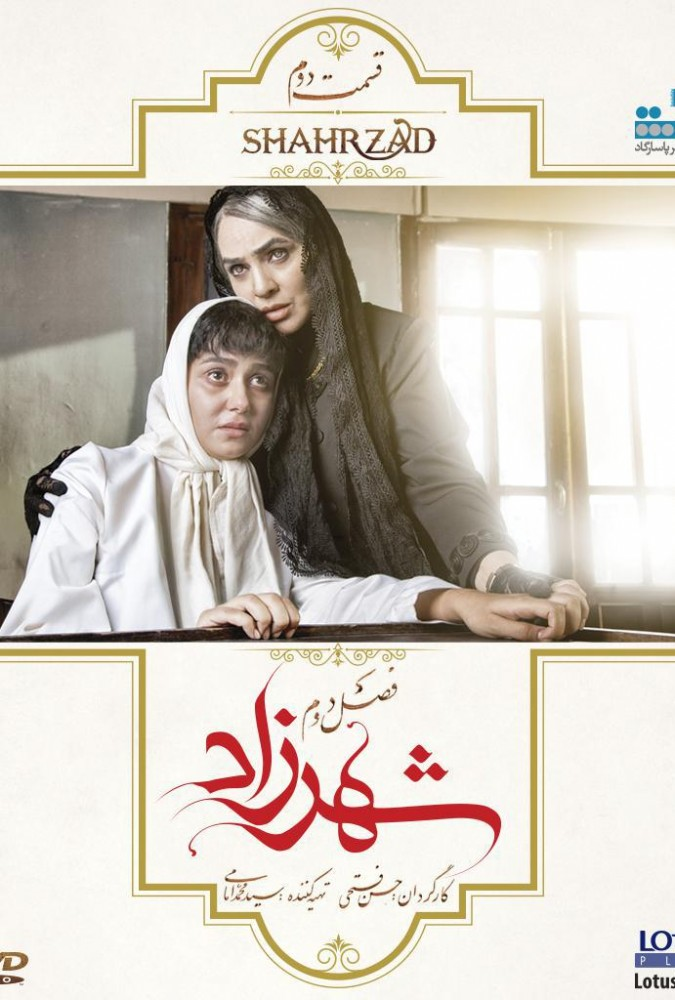 ShahrzadS02E02-720.mp4