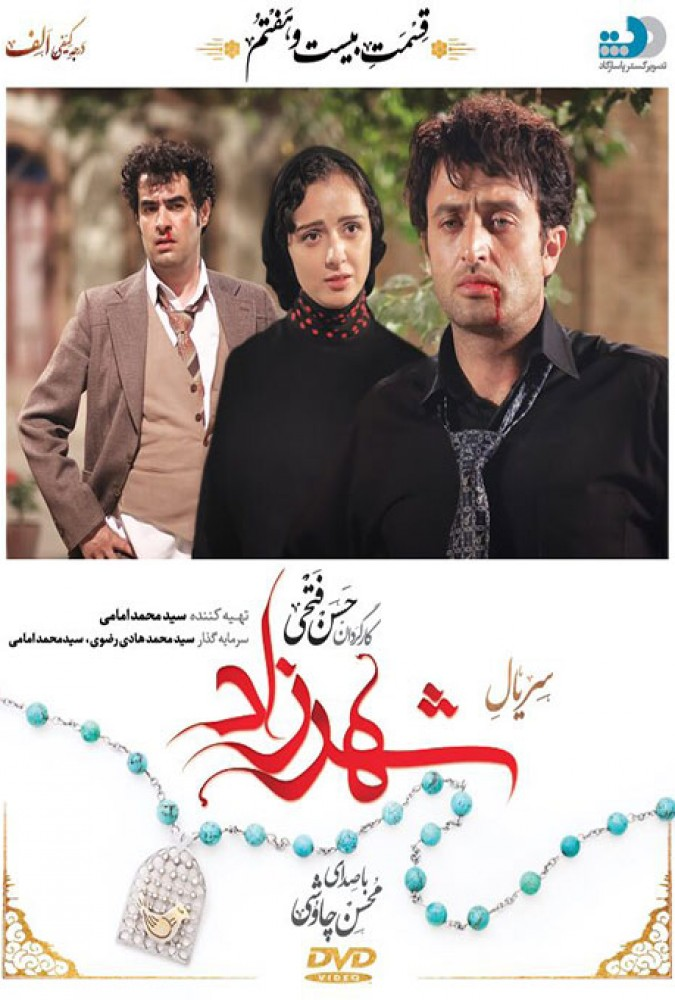 Shahrzad27-480.mp4