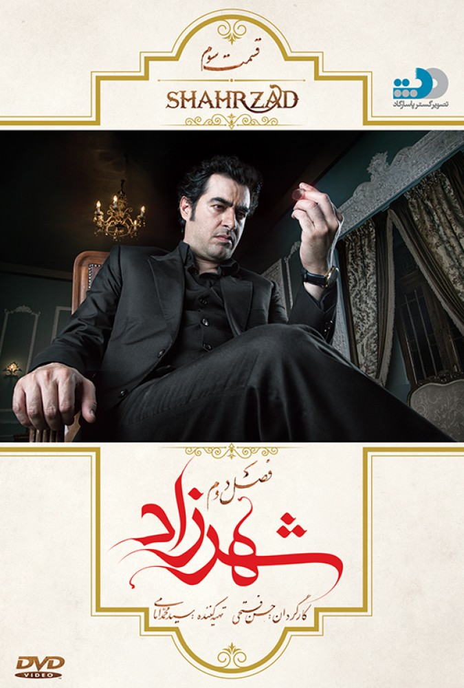 ShahrzadS02E03-480.mp4