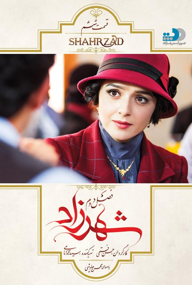 ShahrzadS02E06-720.mp4