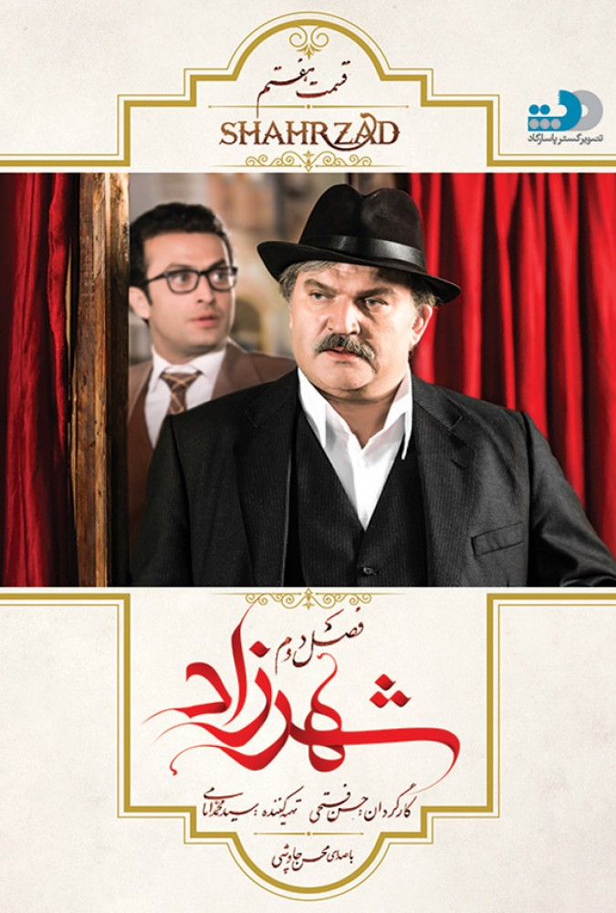 ShahrzadS02E07-720.mp4