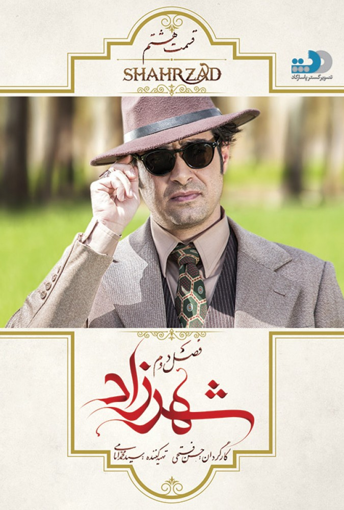 ShahrzadS02E08-HQ_1080.mp4