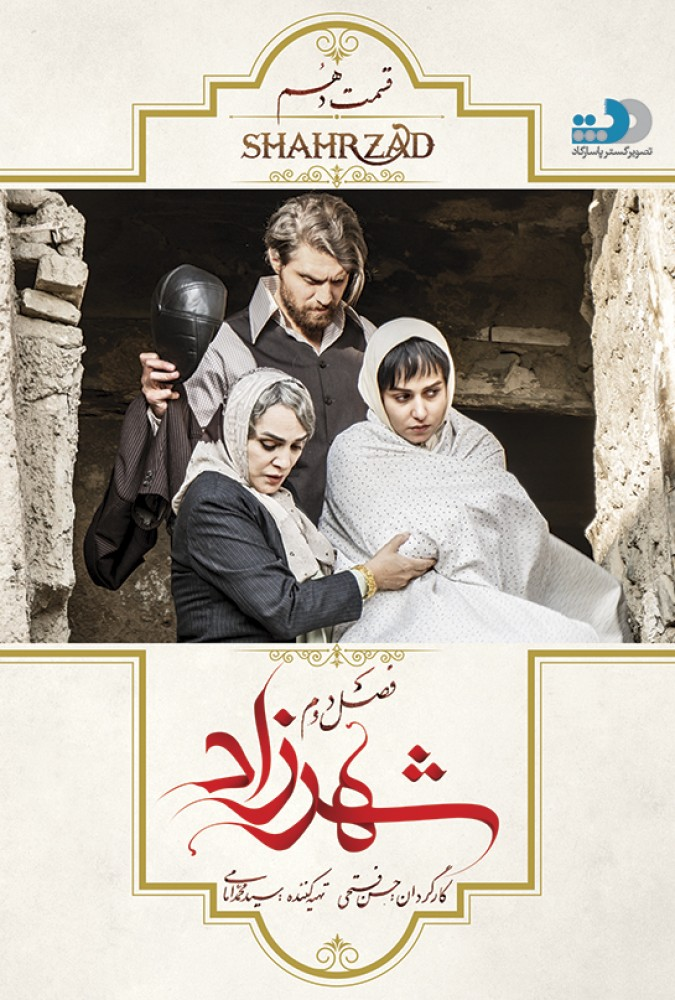 ShahrzadS02E10-480.mp4