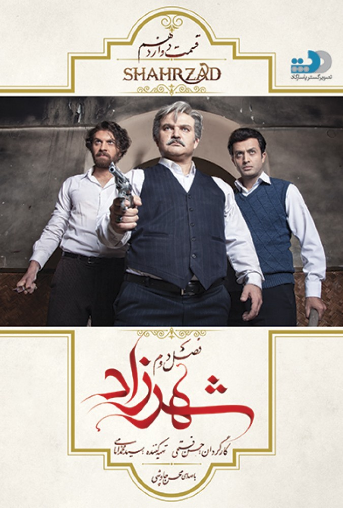 ShahrzadS02E12-1080.mp4