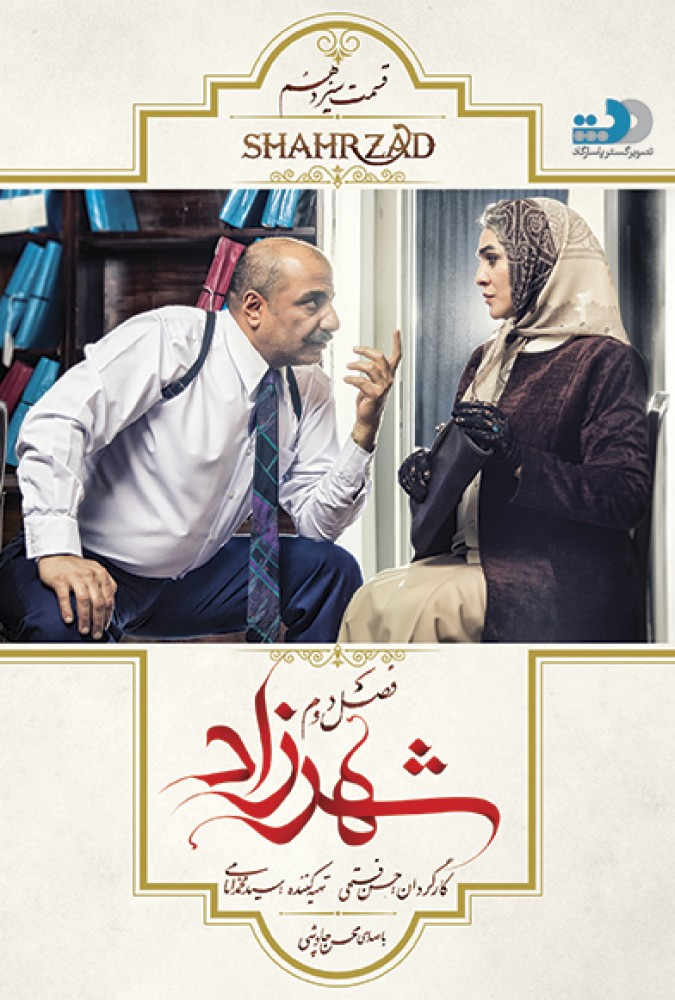 ShahrzadS02E13-HQ_1080.mp4