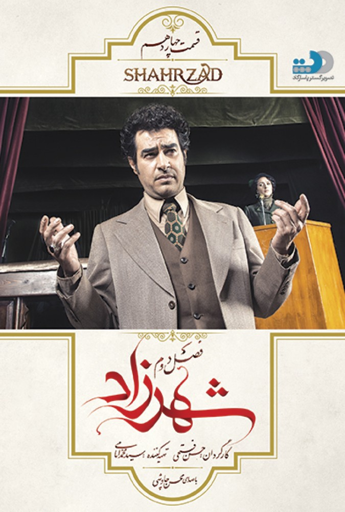 ShahrzadS02E14-HQ_1080.mp4