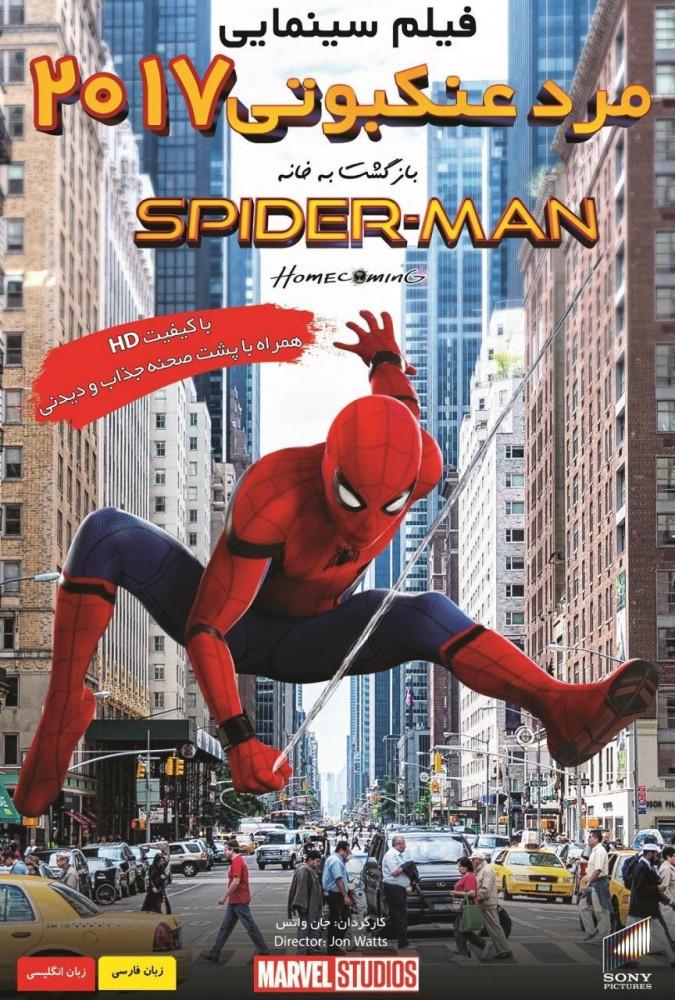 مرد عنکبوتی : بازگشت به خانه با دوبله فارسی و کیفیت 480p