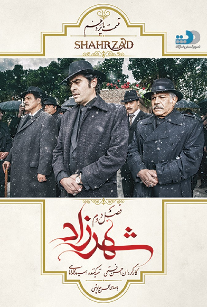 ShahrzadS02E15-HQ_1080.mp4