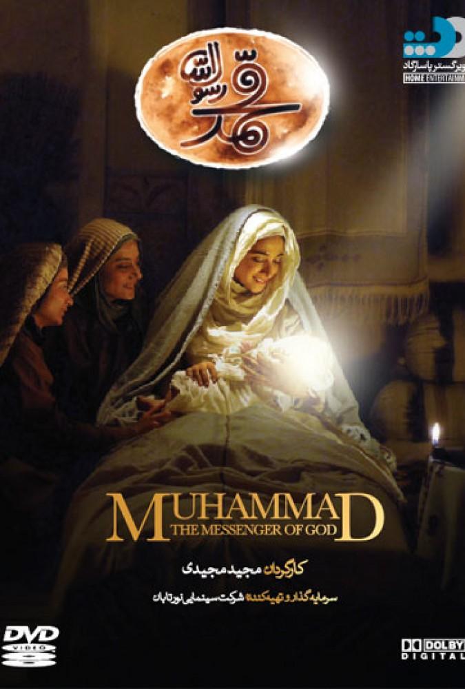 فیلم محمد رسول الله(ص) با کیفیت Bluray_1080p