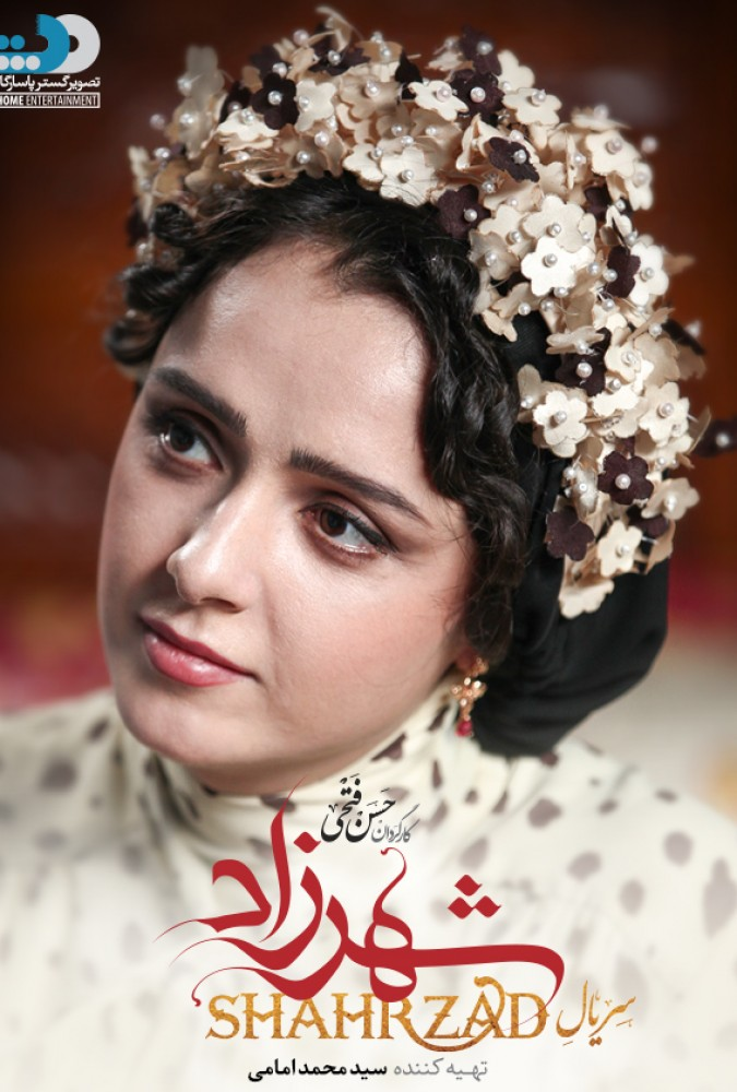 Shahrzad Season 2