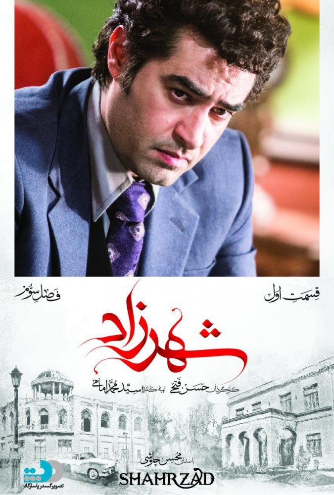 ShahrzadS03E01-HQ_1080.mp4