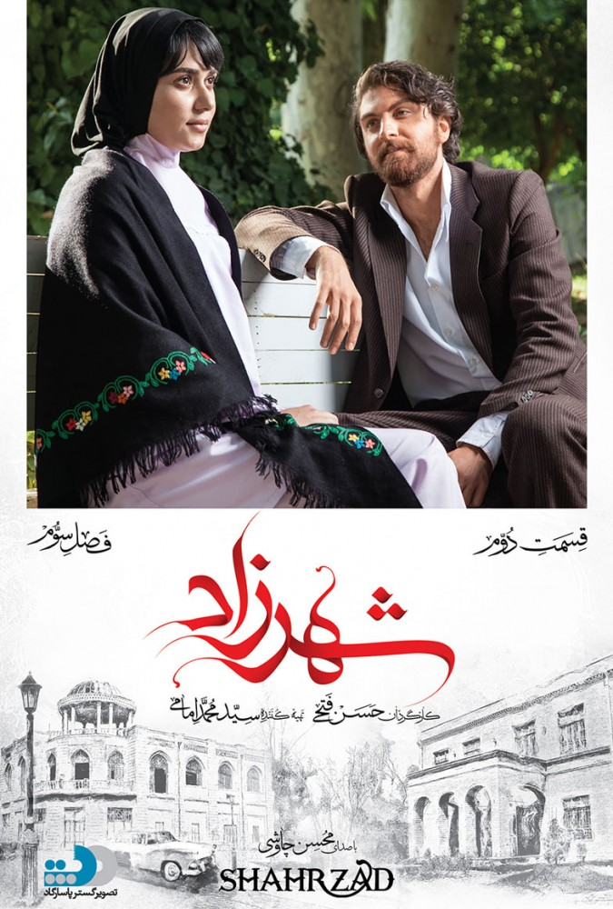 ShahrzadS03E02-HQ_1080.mp4
