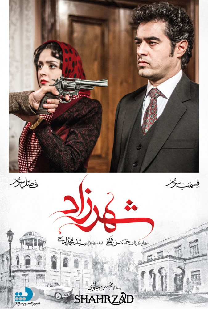 ShahrzadS03E03-HQ_1080.mp4