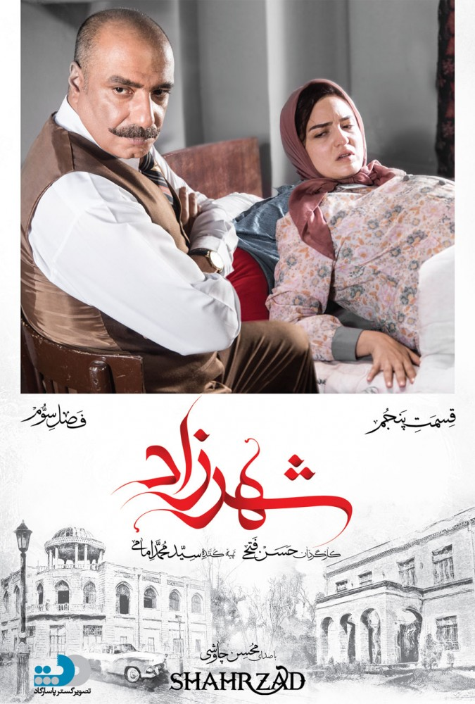 ShahrzadS03E05-1080.mp4