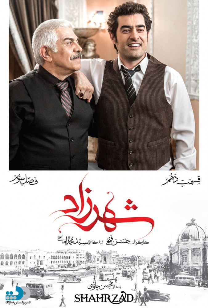 ShahrzadS03E10-HQ_1080.mp4