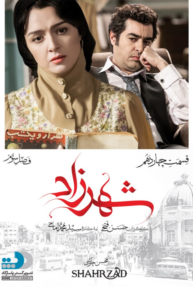 ShahrzadS03E14-HQ_1080.mp4