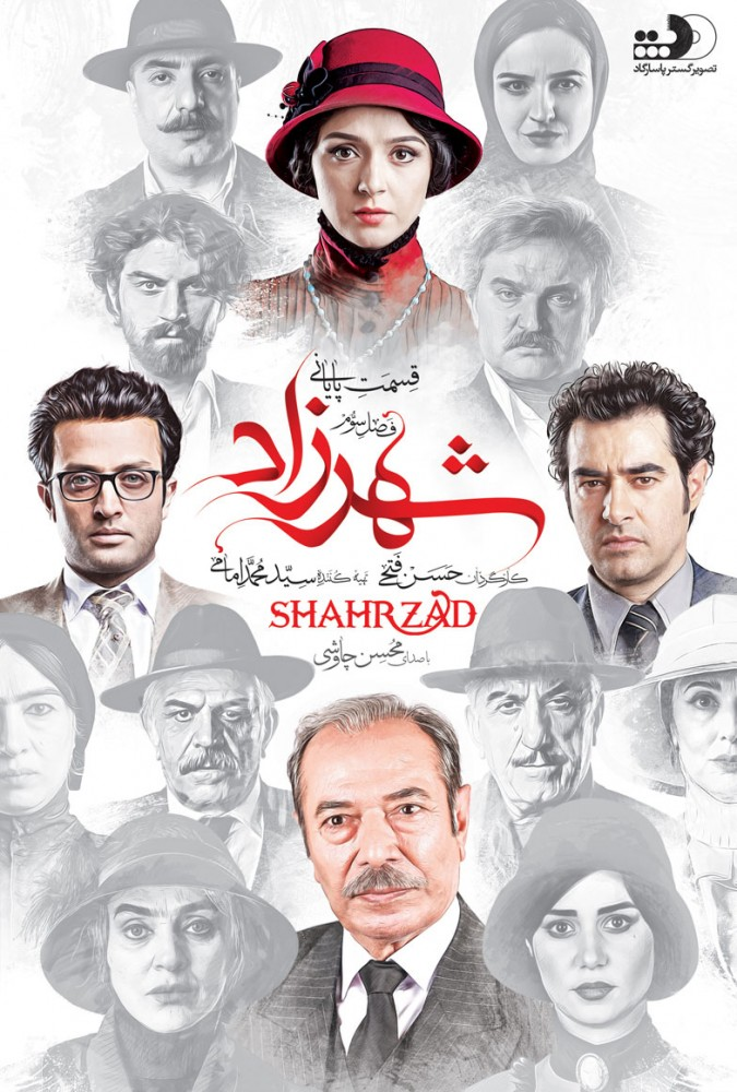 ShahrzadS03E16-HQ_1080.mp4
