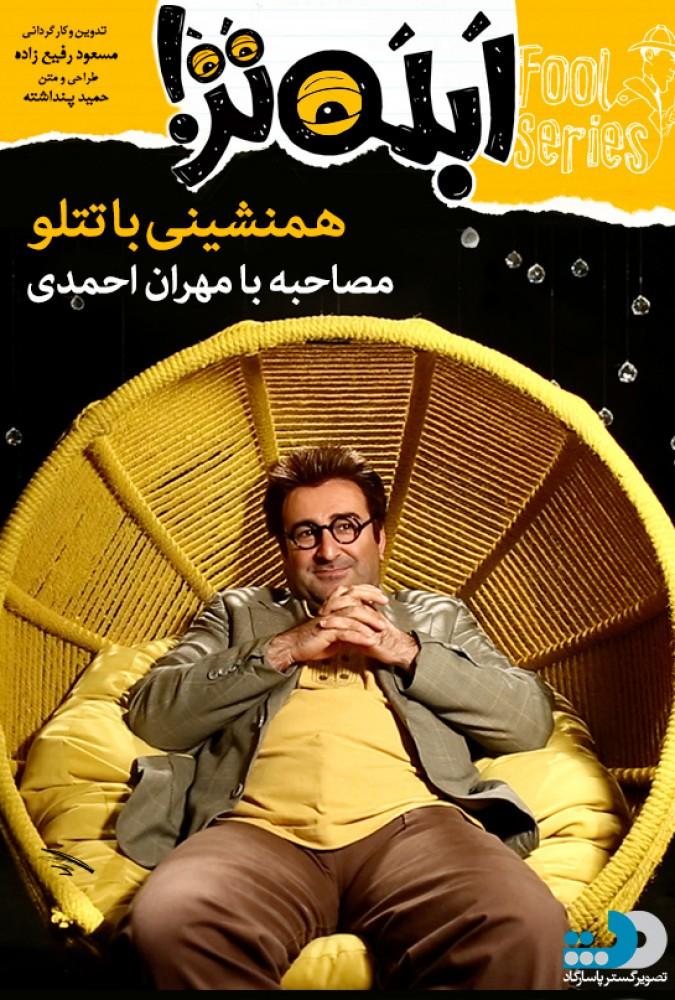 ابله تر - مهران احمدی