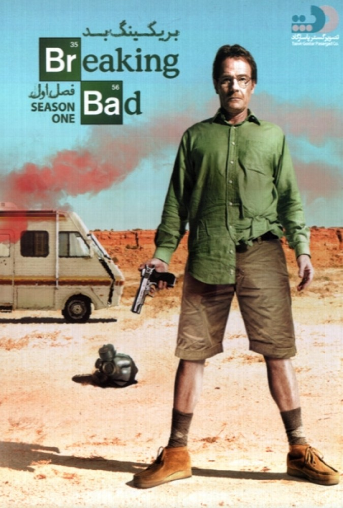 Breaking_Bad_Season_1_Part_3-240.mp4