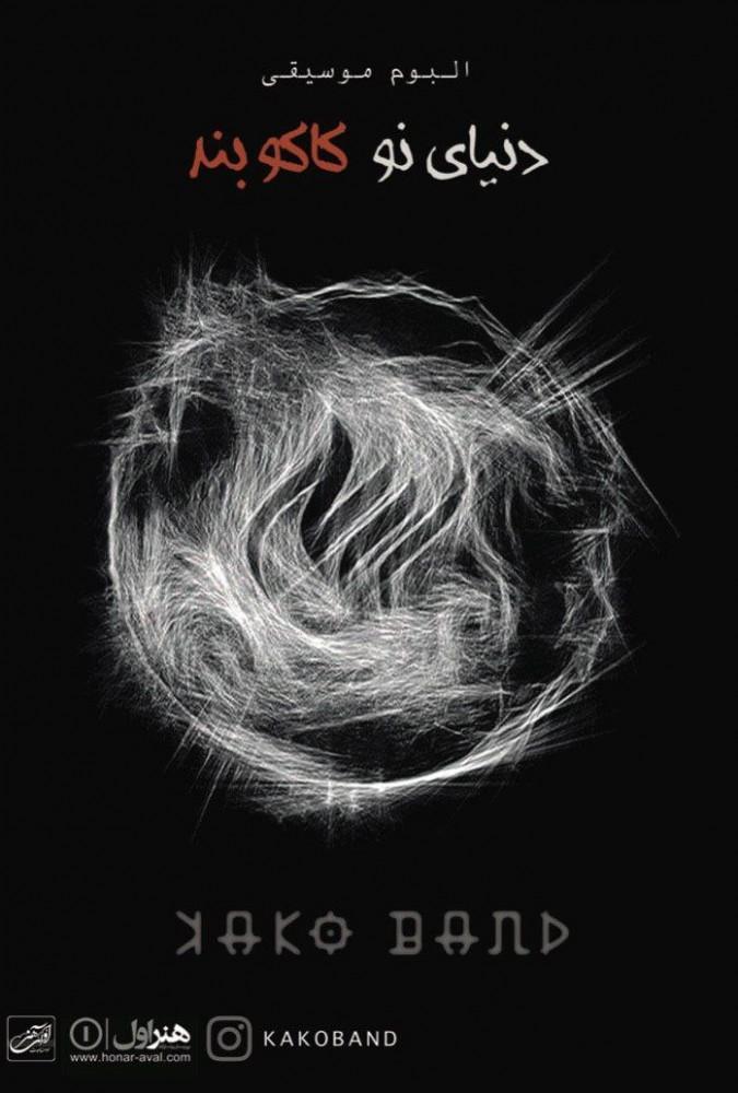 آلبوم دنیای نو از کاکوبند با کیفیت 128
