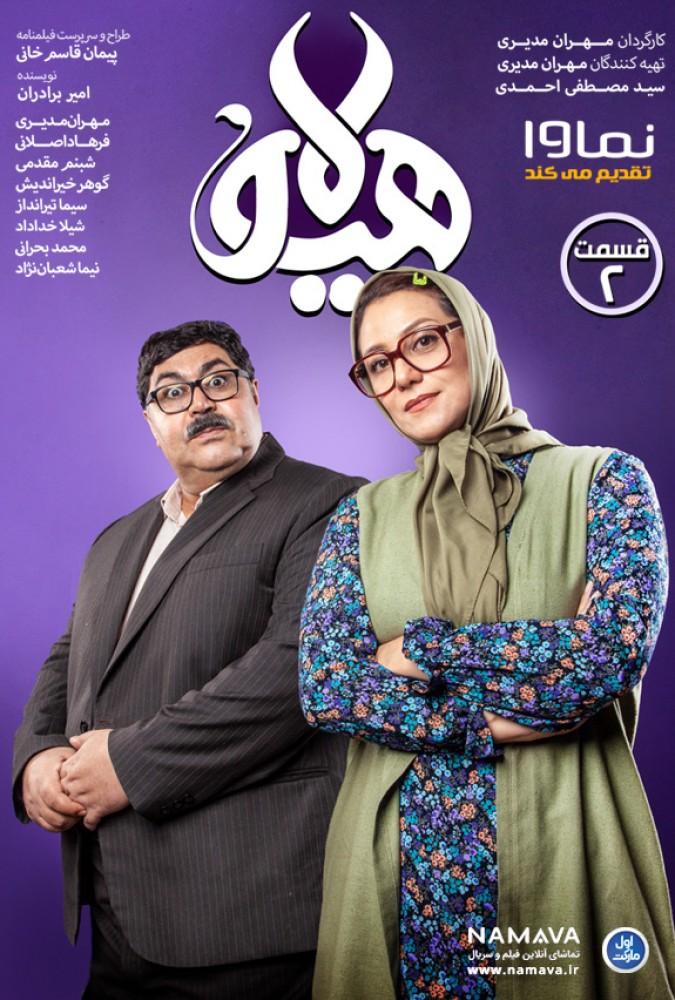دانلود قسمت دوم سریال هیولا با کیفیت 720