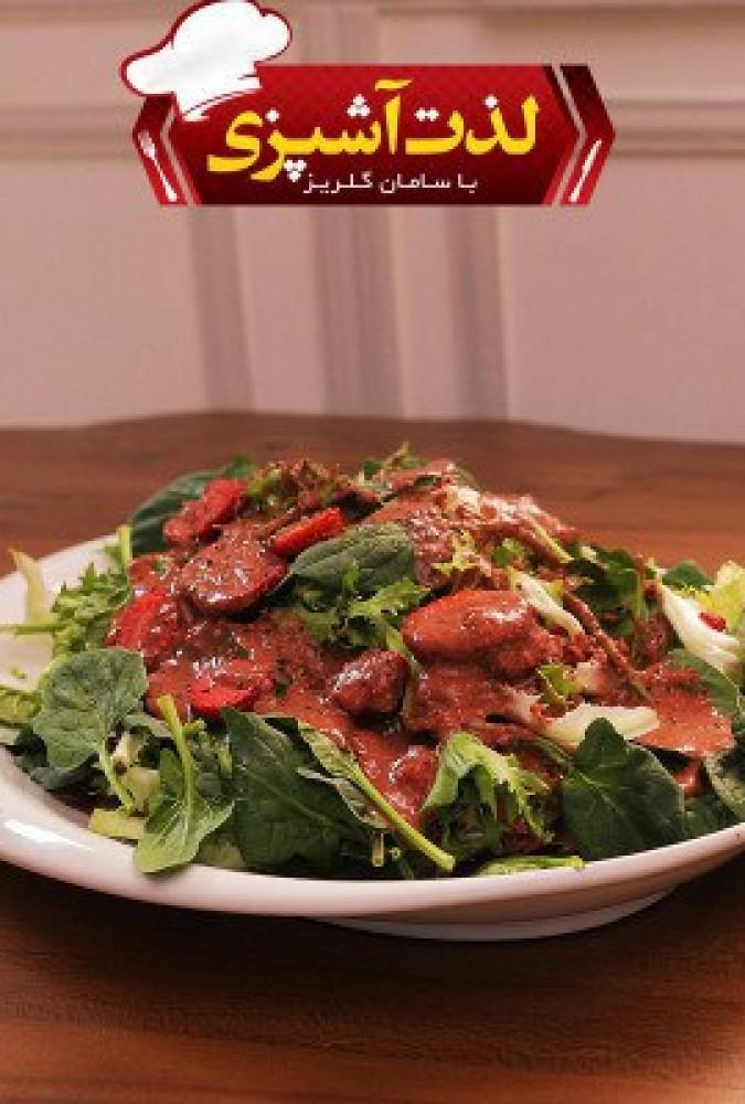 قسمت 15 لذت آشپزی