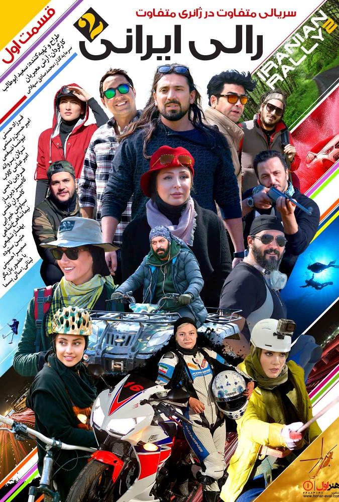 دانلود قسمت 1 رالی ایرانی 2 با کیفیت 720